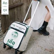 โปรโมชั่น คิดจากถุง - กระเป๋าถุงปูน รักษ์โลก Tiger Luggage - 02 (BTLG-02) (กระเป๋าเดินทาง, กระเป๋าล้อลาก, กระเป๋าแฟชั่น) ลดกระหน่ำ กระเป๋า เดินทาง ล้อ ลาก กระเป๋า ลาก ใบ เล็ก กระเป๋า ลาก เดินทาง ที่ ลาก กระเป๋า นักเรียน