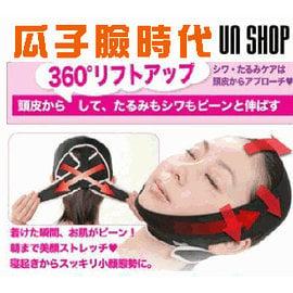 (1688批發倉庫)日本3D小顏V臉睡眠塑臉帶 夜間睡眠瓜子臉塑臉帶