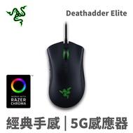 RaZER DeathAdder 奎蛇 Essential版 電競 遊戲滑鼠 6400DPI