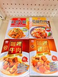 味王 調理包 紅燒牛腩 筍絲控肉 咖哩牛肉 咖哩雞肉 200g/盒 料理包 5分鐘上桌 消夜 點心 加熱即食 美味可口