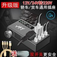 逆變器 車載逆變器12V/24V轉220V家用電源轉換器多功能汽車插座充電器 第六空間 MKS
