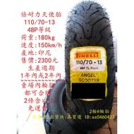 2輪@輪胎 倍耐力 天使胎 110/70-13 高速胎 2條免運費 110/70/13 110-70-13