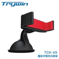 Trywin 魔術手臂夾式車架 TCH-U5 手機車架專用 強力吸盤車架/通用車架/導航支架/夾式手機架/導航車架/萬用車架/手機架 可重覆使用