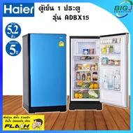 HAIER ตู้เย็น 1 ประตู 5.2 คิว รุ่น HR-ADBX15 รับประกัน 5 ปี