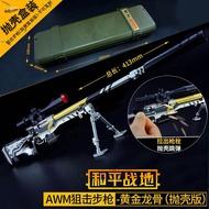 絕地求生大號拋殼黃金龍骨AWM盒裝合金大號不可發射98K拋殼槍模