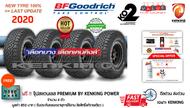 ยางขอบ18 BF Goodrich 265/65 R18 KO2 NEW TYRE!! 2020✨( 4 เส้น ) ยางรถยนต์ขอบ18 FREE !! จุ๊ป PREMIUM BY KENKING POWER 650 บาท MADE IN JAPAN แท้ (ลิขสิทธิ์แท้รายเดียว)