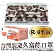 【久富餘】成人醫用醫療口罩雙鋼印限量豹紋50片/盒x1(粉紅豹紋系列)