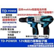 【台灣 英得麗】TD-128 + TD-108D 12V 鋰電 衝擊 電動 起子機 夾頭 電鑽