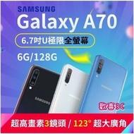 【Samsung】 Galaxy A70 6.7吋 6G/128G 八核心智慧型手機