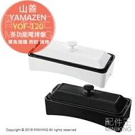 日本代購 YAMAZEN 山善 YOF-W120 多功能 電烤盤 章魚燒機 煎餃 燒烤 燒肉 黑色 白色