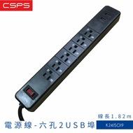 【品質NO.1】電源線-六孔2USB埠 BSMI規範 線長1.82m 延長線 插座 現貨特價 原廠貨 線材 多孔