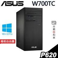 ASUS W700TC 繪圖商用電腦 i5-11500F/P620/500W/W10P/3年保 選配【現貨】iStyle