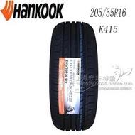 21年全新韓泰輪胎205/55R16 k415/h452/308/H728適配速騰朗逸卡羅