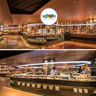 台北漢來海港餐廳 |餐券(台北、全台通用)