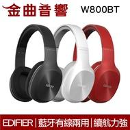 EDIFIER 漫步者 W800BT 三色可選 藍牙有線雙用 耳罩式耳機 持久續航力 | 金曲音響