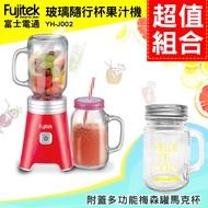 富士電通Fujitek 玻璃隨行杯果汁機 YH-J002【加碼送附蓋多功能玻璃罐梅森杯】