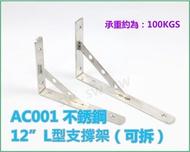 "AC001不銹鋼12""L型支撐架(可拆) 隔板托架 三角架擱板架 固定三角架 層板支架 固定架L架支架三角鐵架置物架1支"