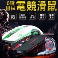 寶貝倉庫-有線電競滑鼠-遊戲滑鼠-鋁合金底板-6D-4段DPI-USB插口-呼吸燈-發光炫彩滑鼠-機械滑鼠-4款可選