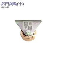 鋁門 銅輪 (小) 鋁門滾輪 鋁門輪 紗窗 軌道輪 台灣製