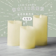 LED復古風情充電造型蠟燭燈-3入1組