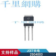 2SC4003 TO-251-3L封裝 晶體管(極性:NPN mW:1000 mA:200)QL28