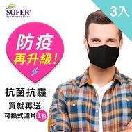 【SOFER】台灣製 抗菌防霾口罩-成人加大L 3入(抗PM2.5/抗菌/抗臭/抗UV/親膚舒適/贈濾片5片包)