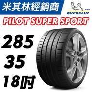 米其林 JK輪胎館 輪胎 MICHELIN 米其林輪胎 Pilot Super Sport PSS 285/35/18