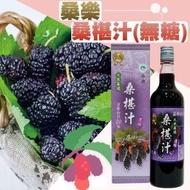 【花蓮桑樂】桑樂 桑椹汁-濃縮原汁-無添加糖600ml-瓶(4瓶暢飲組)