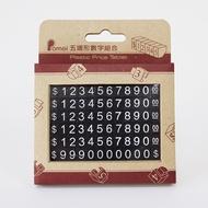 數字組合標價牌 →◤數字豆◥