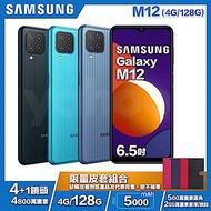[皮套組合] Samsung M12 (4G/128G) 6.5吋 4+1鏡頭智慧手機