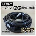 ◆哈水管◆(FA30-Y) 三分PVC包紗風管/空壓管(有含快速接頭),9mm X 14.5mmx30米,1200PSI,超耐壓空壓機可用