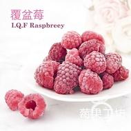 【莓果工坊】新鮮冷凍覆盆子(荷蘭)