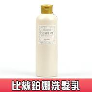 (日本原裝進口)比絲鉑娜洗髮乳 日本中野 日本原裝進口 比絲鉑娜 DESPINA Shampoo 敏感性頭皮 乾燥 保溼 中野製藥
