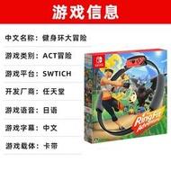 switch NS游戲 健身環大冒險NS Ring fit Adventure 中文