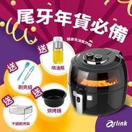 【Arlink】Arlink 6.5L 自動翻炒 遠紅外線氣炸鍋-特惠組EC-990