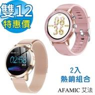 【AFAMIC 艾法】熱銷優惠組合 C19+C18 智能心率運動手環(動態畫面 智慧手錶 運動數據)