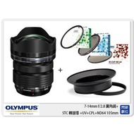 ☆閃新☆OLYMPUS 7-14mm F2.8+STC接環組+ND64+UV+CPL(7-14,公司貨)