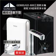 【GUNG DAI】宮黛GD-800櫥下型觸控式三溫飲水機/熱飲機GD800搭配BRITA X9超濾四階段硬水軟化型過濾系統