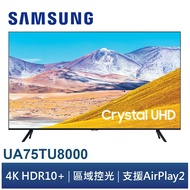 三星 UA75TU8000 4K HDR 聯網液晶電視 APPLETV AIRPLAY TU8000