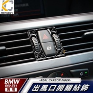 真碳纖維 寶馬 BMW E60 E61 520 528 貼 冷氣 開關 空調 出風口 雙黃燈 框 內裝 碳纖維 廠商直送