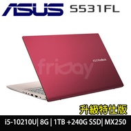 (效能升級)ASUS華碩 S531FL-0372C10210U 狠想紅 I5-10210U /8G /1TB+240G SSD/MX 250 2G