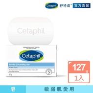 【Cetaphil 舒特膚官方】Cetaphil 舒特膚溫和潔膚凝脂 127g(滿1618送日本隨身除菌卡)
