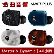 Master & Dynamic MW07 PLUS 四色可選 真無線耳機   金曲音響