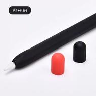 เคสApple Pencil1& 2 Case เคสปากกาซิลิโคน ดินสอ ปลอกปากกาซิลิโคน เคสปากกา2 สี