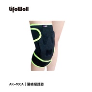 【Qlife質森活】LifeWell醫療護膝AK-100A(獨家熱壓一體成型)外銷歐美經典款