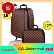 [ลดอย่างแรง] กระเป๋าเดินทาง ล้อลาก ระบบรหัสล๊อค เซ็ทคู่ 18 นิ้ว/12 นิ้ว รุ่น 98818 กระเป๋าเดินทางล้อลาก กระเป๋าลาก กระเป๋าเป้ล้อลาก กระเป๋าลากใบเล็ก กระเป๋าเดินทาง20 กระเป๋าเดินทาง24 กระเป๋าเดินทาง16 กระเป๋าเดินทางใบเล็ก travel bag luggage size ของแท้