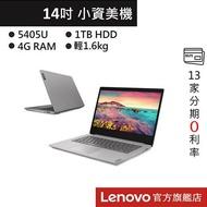 Lenovo 聯想 IdeaPad S145-14IWL 81MU000KTW 14吋 窄邊 輕薄 筆電 經典灰