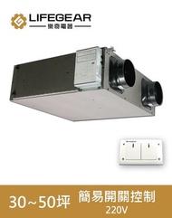 ※全熱交換機專賣※ 樂奇 全熱交換器 HRV-250CS2 台灣製造 [免運費]