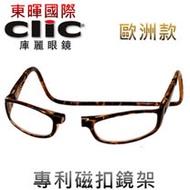 【美國Clic庫麗眼鏡】歐洲款 專利鏡架 磁鐵前扣式可調眼鏡架 CSI犯罪現場 老花眼鏡框 前拆式眼鏡
