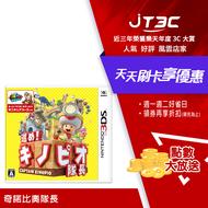 3DS 前進!奇諾比奧隊長 日文版 (日規主機專用)